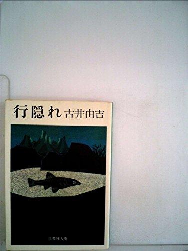 行隠れ (1979年) (集英社文庫)の詳細を見る