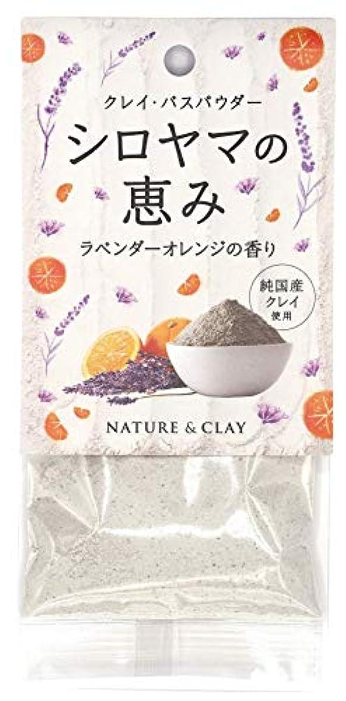 電気的と闘うお世話になったシロヤマの恵みラベンダーオレンジの香り