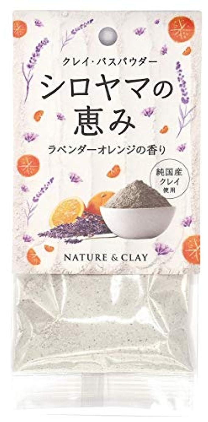 試用望まない初心者シロヤマの恵みラベンダーオレンジの香り