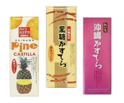 沖縄かすてら 3種(黒糖・パイン・紅いも)×1セット わかまつどう製菓 特産品を使用!おきなわ土産に最適!色鮮やかなカステラです