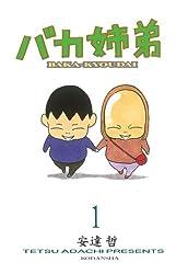 バカ姉弟(1) (ヤングマガジンコミックス)