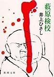 藪原検校 (新潮文庫 い-14-15)