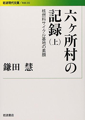 六ヶ所村の記録――核燃料サイクル基地の素顔(上) (岩波現代文庫)の詳細を見る