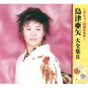 島津亜矢大全集 2~デビュー25周年記念~(CD5枚組+DV...