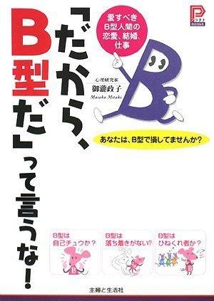 「だから、B型だ」って言うな!―愛すべきB型人間の恋愛、結婚、仕事 (プラチナBOOKS)の詳細を見る