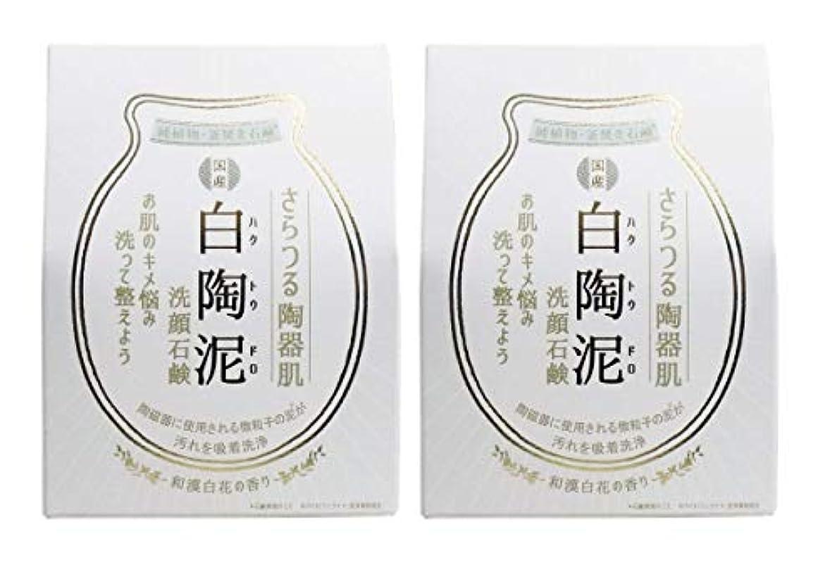 スリーブ小麦緊張ペリカン石鹸 白陶泥洗顔石鹸 100g×2個セット