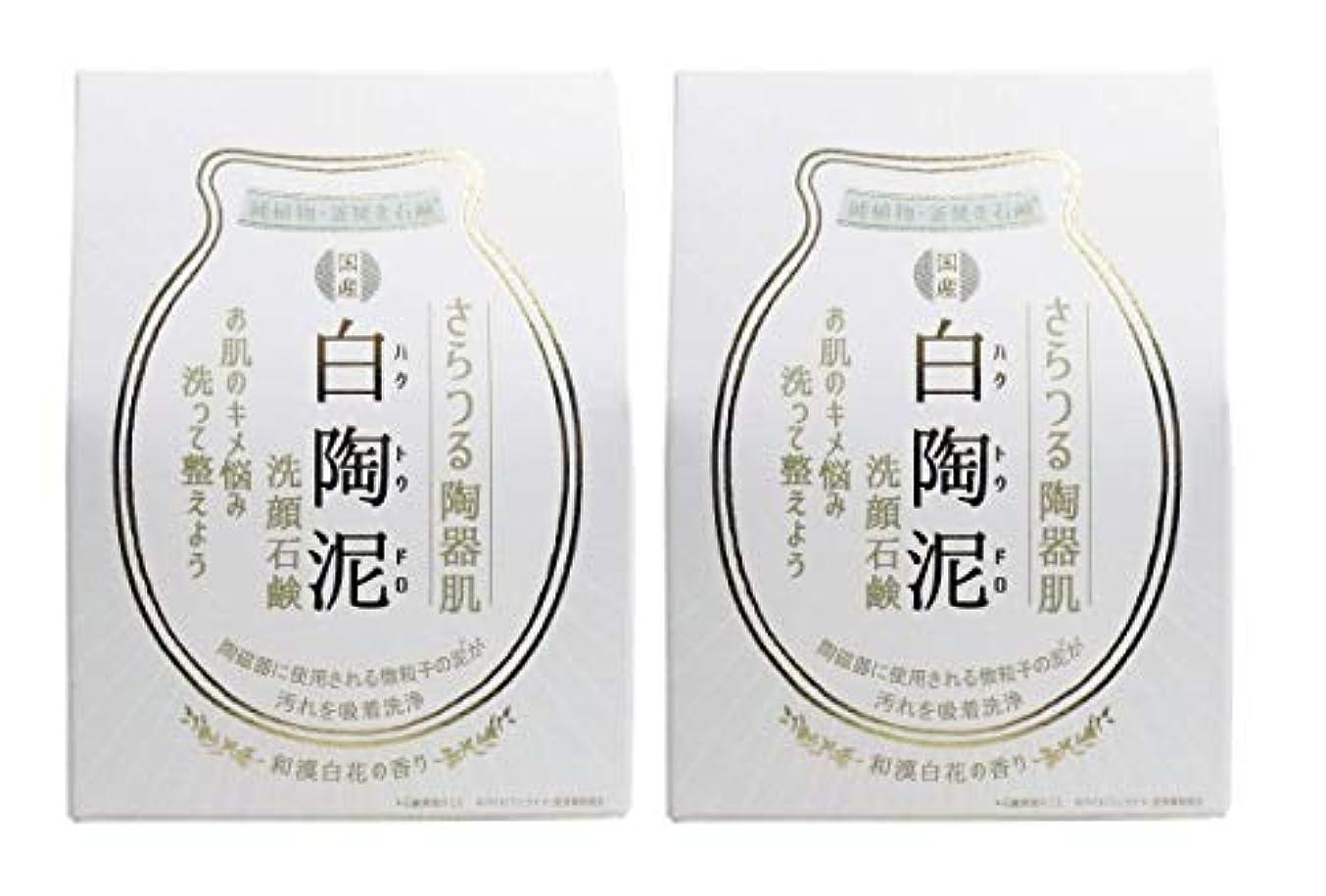 地中海調和のとれた忙しいペリカン石鹸 白陶泥洗顔石鹸 100g×2個セット