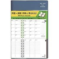 【Amazon.co.jp 限定】学研ステイフル ツイン手帳 手帳 2021年 A5変形 10月始まり ウィークリー ネイビー AH15024