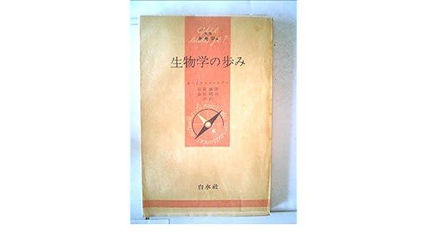 生物学の歩み (1957年) (文庫ク...
