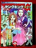 ヤングキング α 若妻・人妻X (ヤングキングαコミックス)