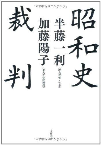 昭和史裁判の詳細を見る