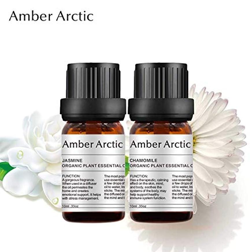 バンジージャンプシュガー敷居Amber Arctic カモミール ジャスミン 精油 セット、 ディフューザ 2×10 ミリリットル 100% 純粋 天然 アロマ エッセンシャル オイル