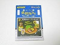 内袋 ムーミン 北欧カフェ 名物のオープンサンド リーメント ぷちサンプル ドールハウス 食べ物