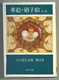 川上澄生全集 第12巻 革絵・硝子絵 他八篇 (中公文庫)