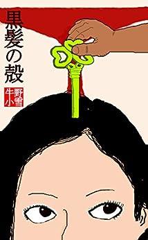 [牛野小雪]の黒髪の殻 (牛野小雪season2)