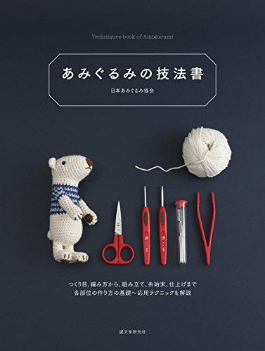 あみぐるみの技法書: つくり目、編み方から、組み立て、糸始末、仕上げまで 各部位の作り方の基礎~応用テク...