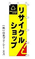 【リサイクルショップ】のぼり旗 3枚セット (日本ブイシーエス)28K001062002