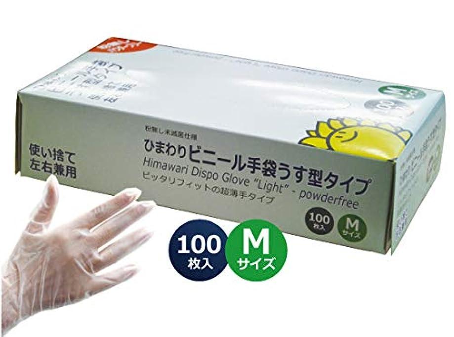 ワークショップ飼い慣らすバイアスビニール手袋うす型タイプ パウダーフリー Mサイズ:1小箱100枚入 プラスチック手袋 グローブ 粉無し 使い捨て 左右兼用