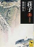 荘子 上 全訳注 (講談社学術文庫)