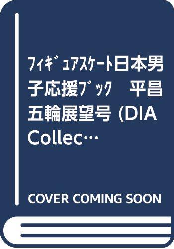 フィギュアスケート日本男子応援ブック 平昌五輪展望号 (DIA Collection)