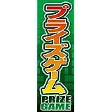 のぼり旗スタジオ のぼり旗 プライズゲーム011 大サイズ H2700mm×W900mm