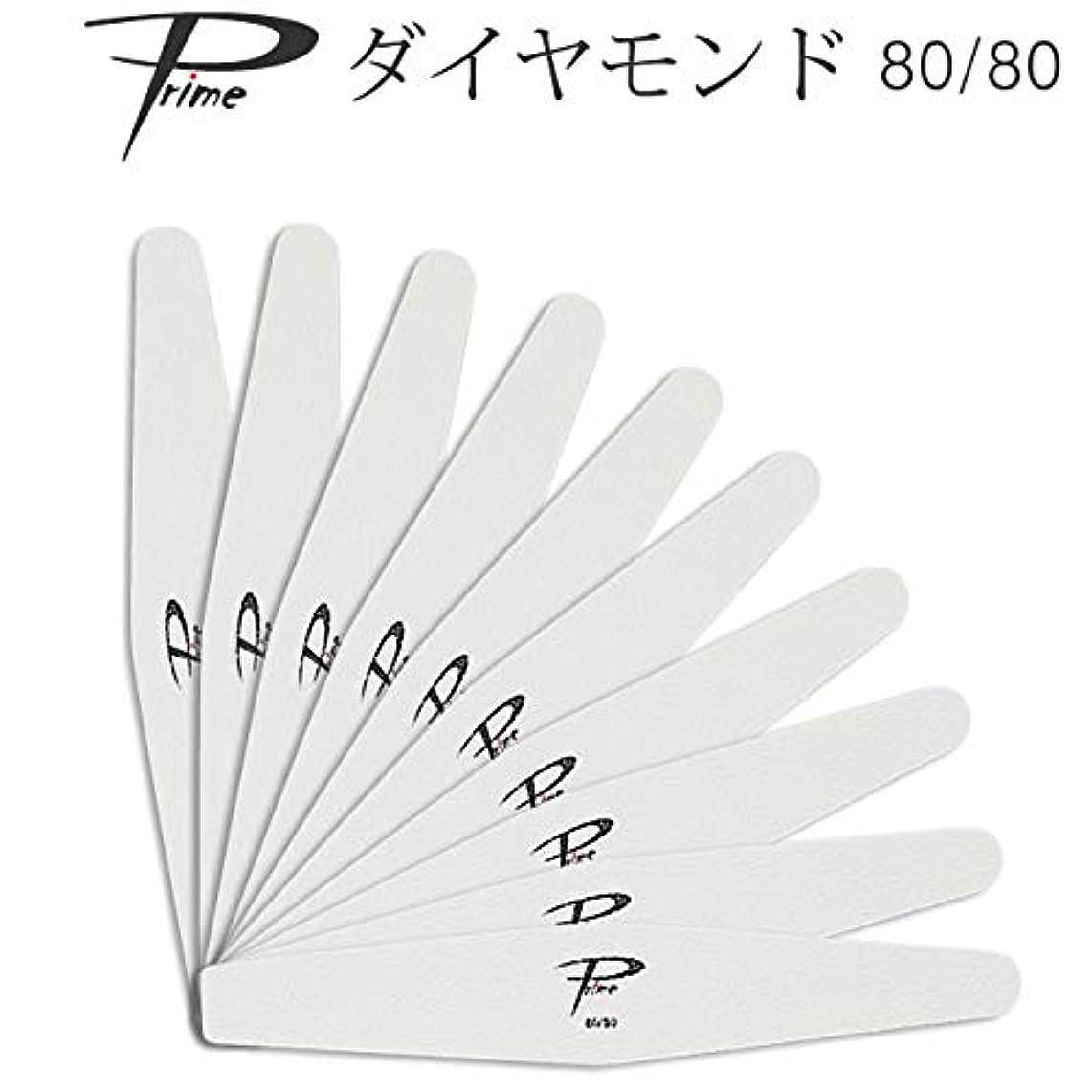 プーノ取り出す汚染された10本セット PrimeダイヤモンドFILE 80/80