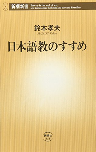 日本語教のすすめ (新潮新書)の詳細を見る