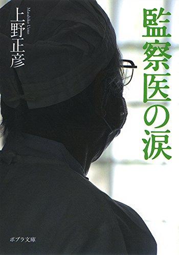 ([う]4-1)監察医の涙 (ポプラ文庫)の詳細を見る