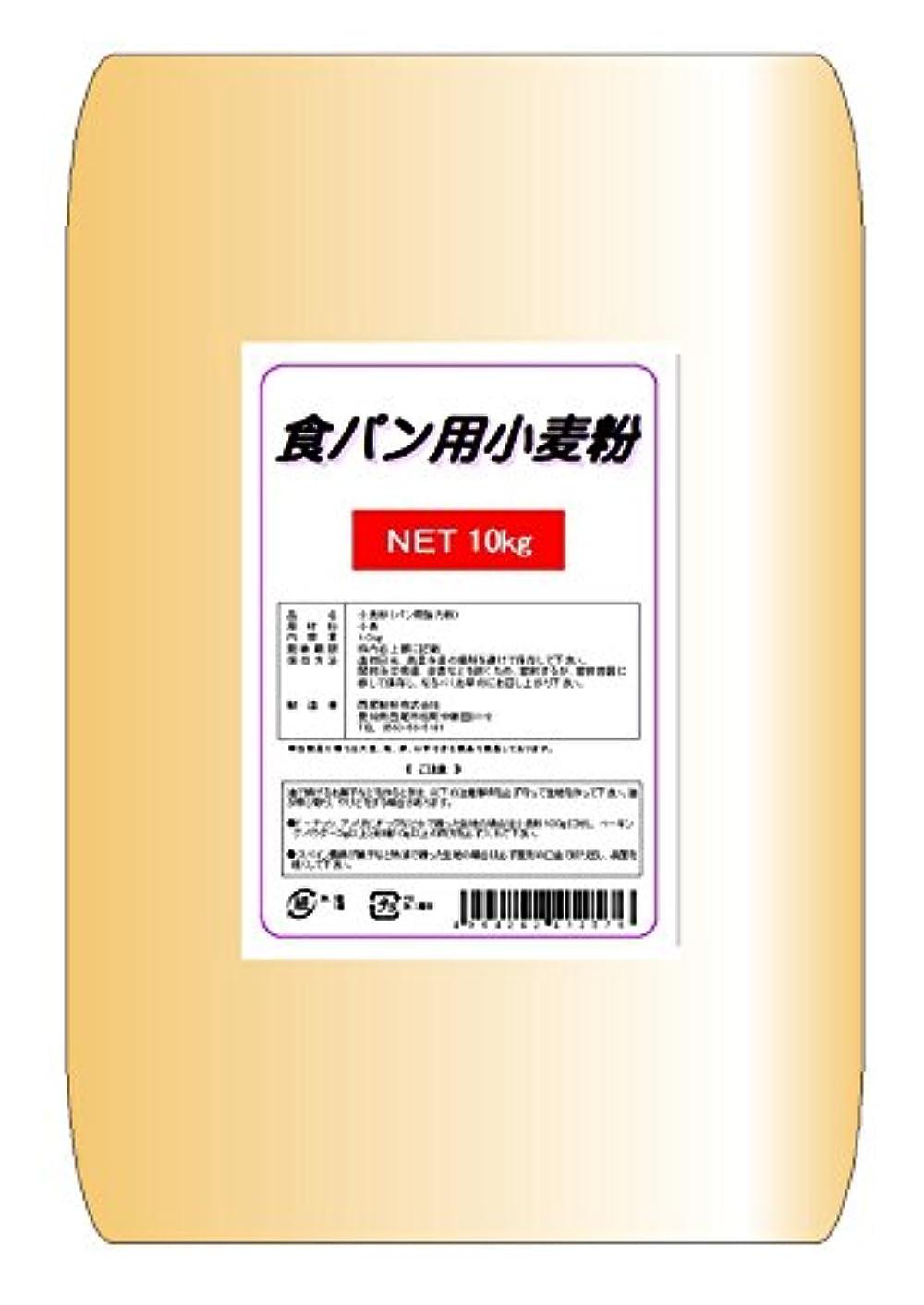 支出悪意のある強い西尾製粉 食パン用小麦粉(紫ローズ)10kg
