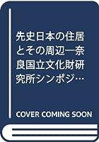 先史日本の住居とその周辺―奈良国立文化財研究所シンポジウム報告