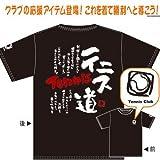 気合の入る文字入りTシャツ テニス道(Ⅼサイズ)
