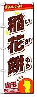 のぼりらんど 防炎のぼり旗 稲花餅 H1800mm×W600mm ※受注生産品