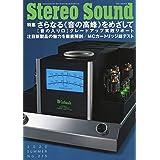 季刊 Stereo Sound No.215(夏号)