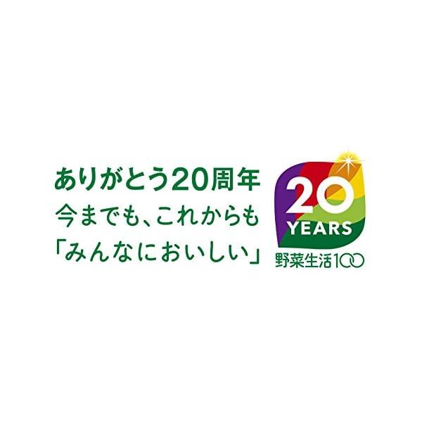 カゴメ 野菜生活100オリジナルの紹介画像4