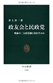 政友会と民政党 - 戦前の二大政党制に何を学ぶか (中公新書)