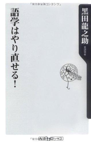 語学はやり直せる! (角川oneテーマ21)の詳細を見る