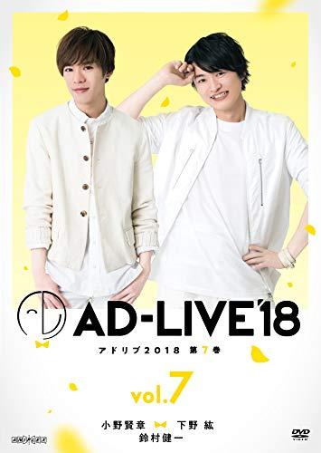 「AD-LIVE2018」第7巻(小野賢章×下野紘×鈴村健一)(初回仕様限定版) [DVD]