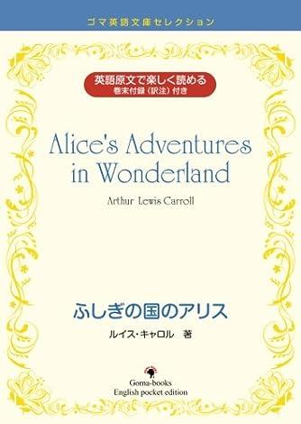 Alice's Adventures in Wonderland (ゴマ英語文庫セレクション)