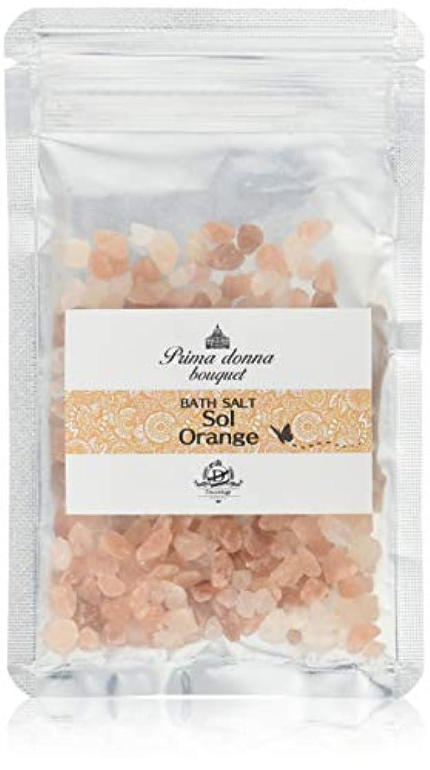 ストレージ観光に行く喉が渇いたバスソルト Sol(ソル)(30g)オレンジスイートの香りで癒しのアロマバス(1回分)
