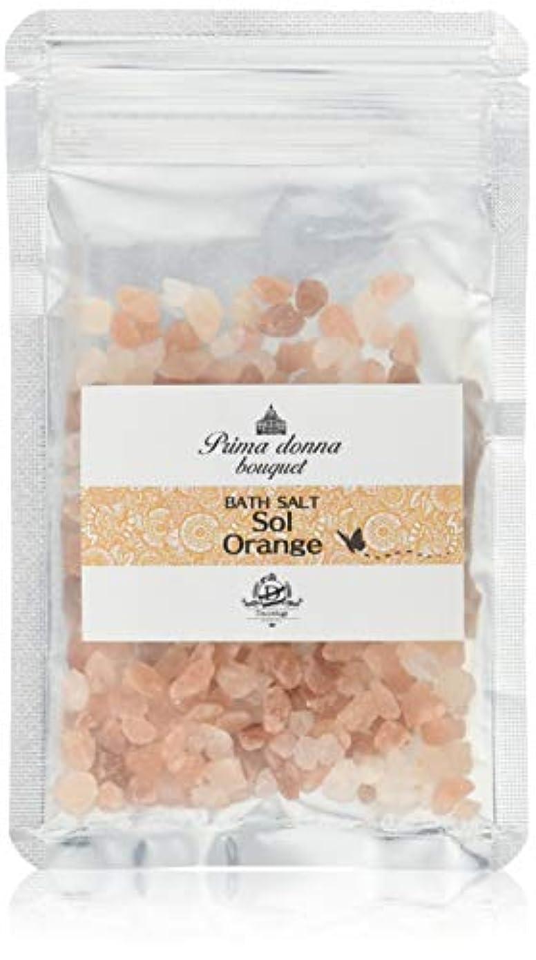 些細な面倒ユニークなバスソルト Sol(ソル)(30g)オレンジスイートの香りで癒しのアロマバス(1回分)