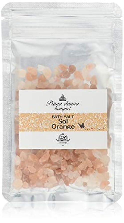 献身慣れているアパートバスソルト Sol(ソル)(30g)オレンジスイートの香りで癒しのアロマバス(1回分)