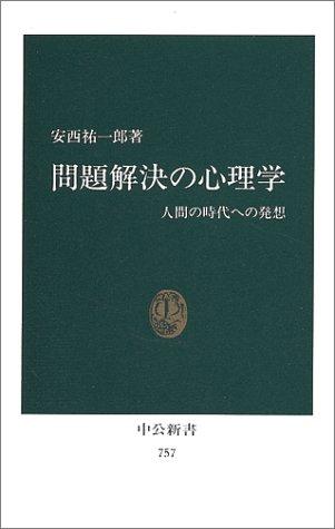 問題解決の心理学―人間の時代への発想 (中公新書 (757))の詳細を見る