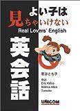 よい子は見ちゃいけない英会話―Real Lovers' English