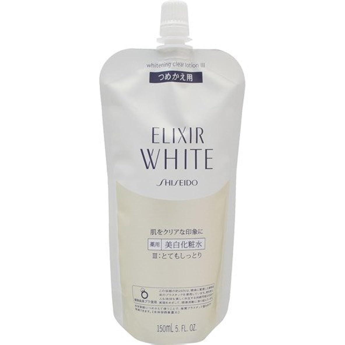 まっすぐ適応希少性資生堂 エリクシール ホワイト クリアローション 150mL (詰め替え用) 3
