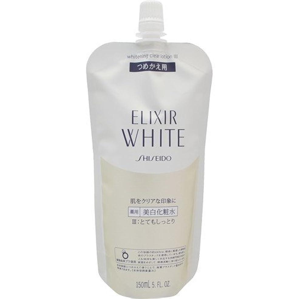 資生堂 エリクシール ホワイト クリアローション 150mL (詰め替え用) 3