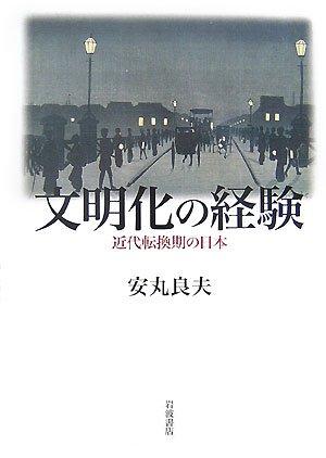 文明化の経験―近代転換期の日本の詳細を見る