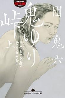 鬼ゆり峠(上) (幻冬舎アウトロー文庫)