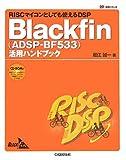 Blackfin(ADSP‐BF533)活用ハンドブック―RISCマイコンとしても使えるDSP (DSP活用シリーズ)