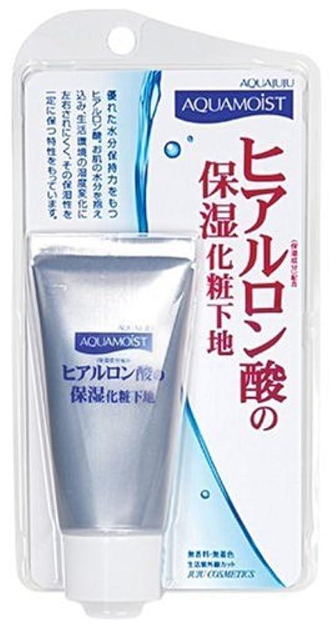 濃度影響検査ジュジュ アクアモイスト 保湿化粧下地 ヒアルロン酸 35g
