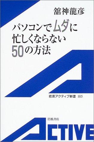 パソコンでムダに忙しくならない50の方法 (岩波アクティブ新書)の詳細を見る